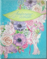 アニバーサリーリース 結婚祝 金婚式 銀婚式 結婚10周年祝